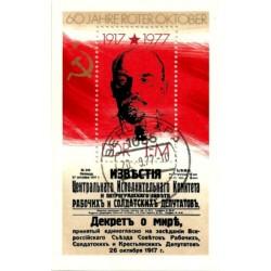 Alemania Democrática. 1977. Hoja Conmemorativa. 60 Aniversario de la revolución Bolchevique
