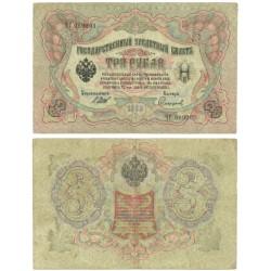 (9c) Imperio Ruso. 1905. 3 Ruble (MBC)