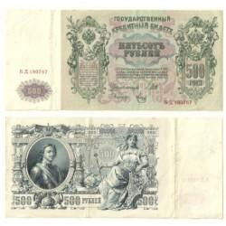 (14b) Imperio Ruso. 1921. 500 Roubles (MBC)