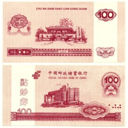 Postal Savings Bank of Chana. 2005. 100 Yuan (SC)