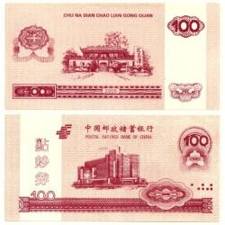Postal Savings Bank of Chana. 2005. 100 Yuan (SC)