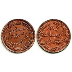 Muscat & Oman. 1913. ¼ Anna (EBC+)