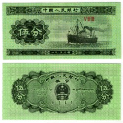 (862b) China. 1953. 5 Fen (SC)