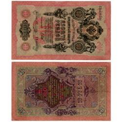 (11c) Imperio Ruso. 1909. 10 Rubles (MBC)