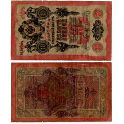 (11c) Imperio Ruso. 1909. 10 Roubles (BC+) Roturas margenes