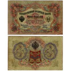 (9b) Imperio Ruso. 1905. 3 Rublo (BC) Leves roturas margenes