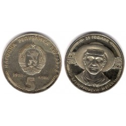 (169) Bulgaria. 1988. 5 Leva (EBC+)