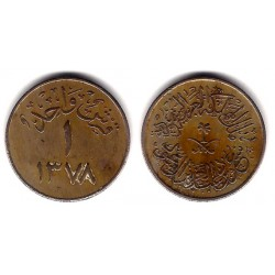 (40) Arabia Saudí. 1958. 1 Ghirsh (MBC)