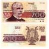 (103a) Bulgaria. 1992. 200 Leva (SC)