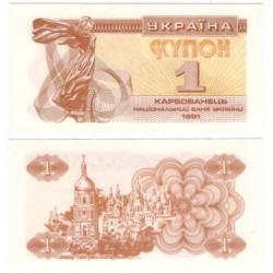 (81) Ucrania. 1991. 1 Karbovanets (SC)