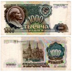 (246a) Unión Soviética. 1991. 1000 Roubles (MBC)