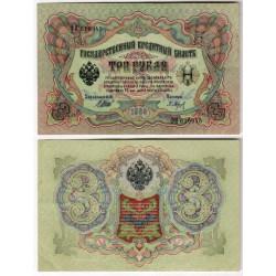 (9c) Imperio Ruso. 1905. 3 Rouble (EBC+)