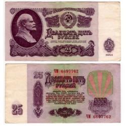 (234) Unión Soviética. 1961. 25 Roubles (BC+)