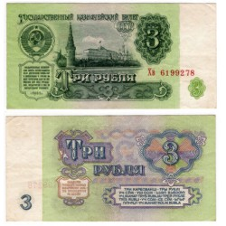 (223) Unión Soviética. 1961. 3 Roubles (MBC+)
