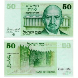 (40a) Israel. 1973. 50 Lirot (EBC+)
