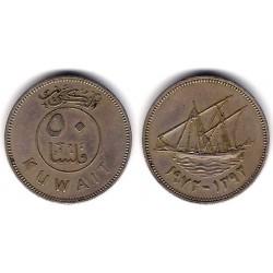 (13) Kuwait. 1972. 50 Fils (MBC)