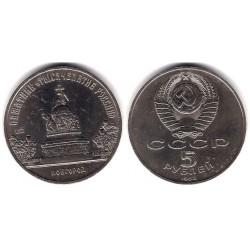 (Y218) Unión Soviética. 1988. 5 Roubles (SC)