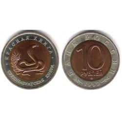 (Y309) Rusia. 1992. 10 Roubles (SC)
