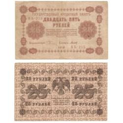 (90) Imperio Ruso. 1918. 20 Rublo (MBC)
