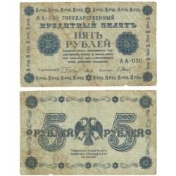 (88) Imperio Ruso. 1918. 5 Rublo (RC+)