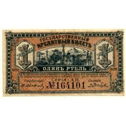(S1245) Imperio Ruso. Siberia del Este. 1920. 1 Rouble (EBC+)