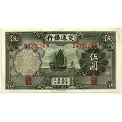 (154) China. 1935. 5 Yuan (SC)