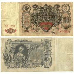 (13b) Imperio Ruso. 1910. 100 Rouble (BC) Roturas