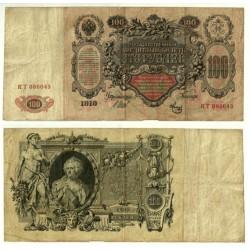 (13b) Imperio Ruso. 1910. 100 Rouble (BC) Roturas margen derecho