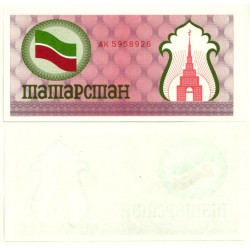 (5b) Tartaristán. 1991-92. 100 Rubley (SC)