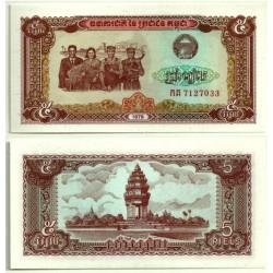 (29) Kampuchea Democrática. 1979. 5 Riels (SC)
