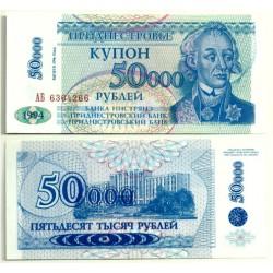 (30) Transnistria. 1996. 50000 Rubley (SC)