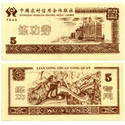 Zongguo Nongcun Xinyong Hezuo Lianshe. 5 Yuan (SC)