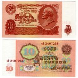 (223) Unión Soviética. 1961. 10 Roubles (EBC+)