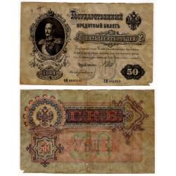 (8d) Imperio Ruso. 1899. 50 Roubles (RC) Roturas y escritura