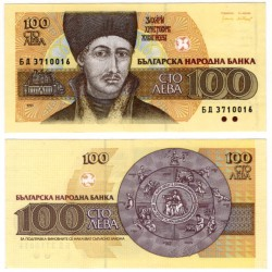 (102b) Bulgaria. 1993. 100 Leva (SC)