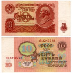 (233) Unión Soviética. 1961. 10 Roubles (MBC+)
