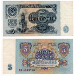 (224a) Unión Soviética. 1961. 5 Roubles (MBC+)