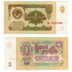 (222a) Unión Soviética. 1961. 1 Rouble (EBC)