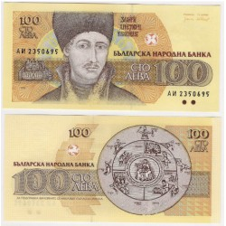 (102a) Bulgaria. 1991. 100 Leva (SC)