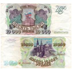 (259b) Rusia. 1993. 10000 Roubles (MBC+)