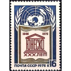 (4474) Unión Soviética. 1976. 16 Kopeks. UNESCO (Nuevo)