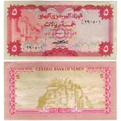 (12) Yemen. 1973. 5 Rials (MBC)