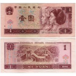 (884g) China. 1996. 1 Yuan (EBC)