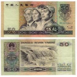 (888b) China. 1990. 50 Yuan (MBC)